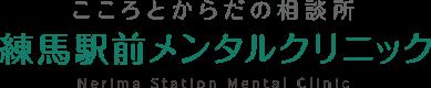 練馬駅前メンタルクリニック