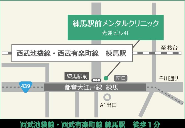 練馬駅前メンタルクリニック地図